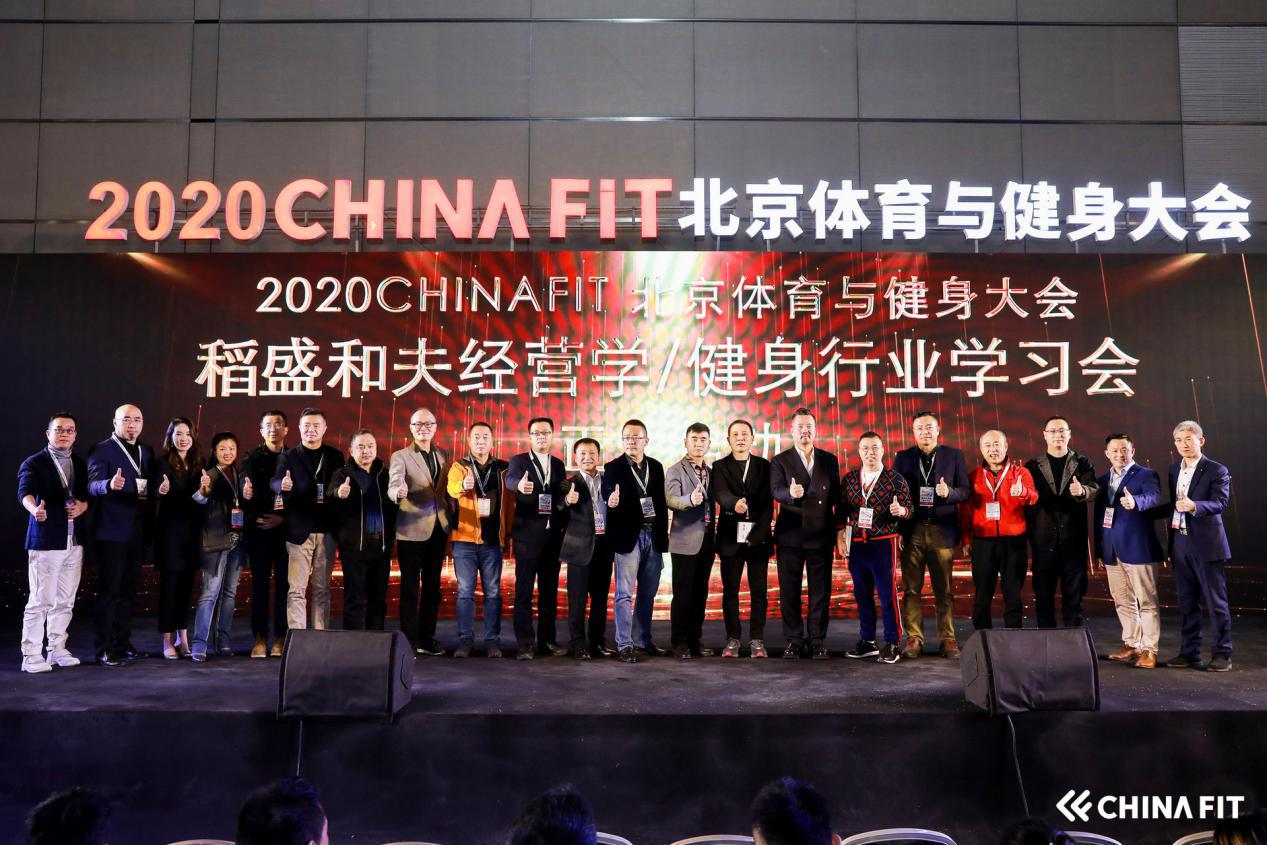 2020CHINAFIT大会开幕 体育健身领域展出复苏