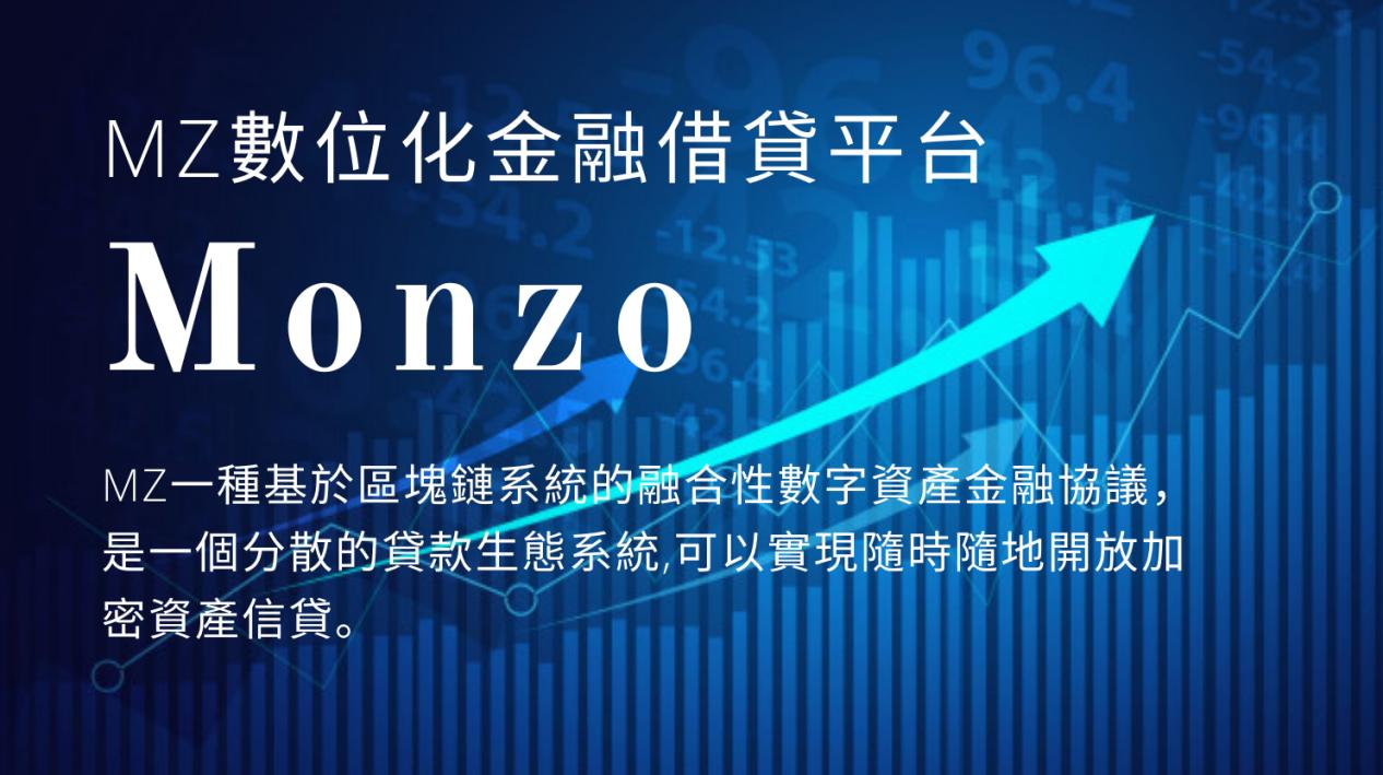 《【天富娱乐注册平台官网】ONZO-MZ,重塑借貸關係,構建新型借貸信任機制》