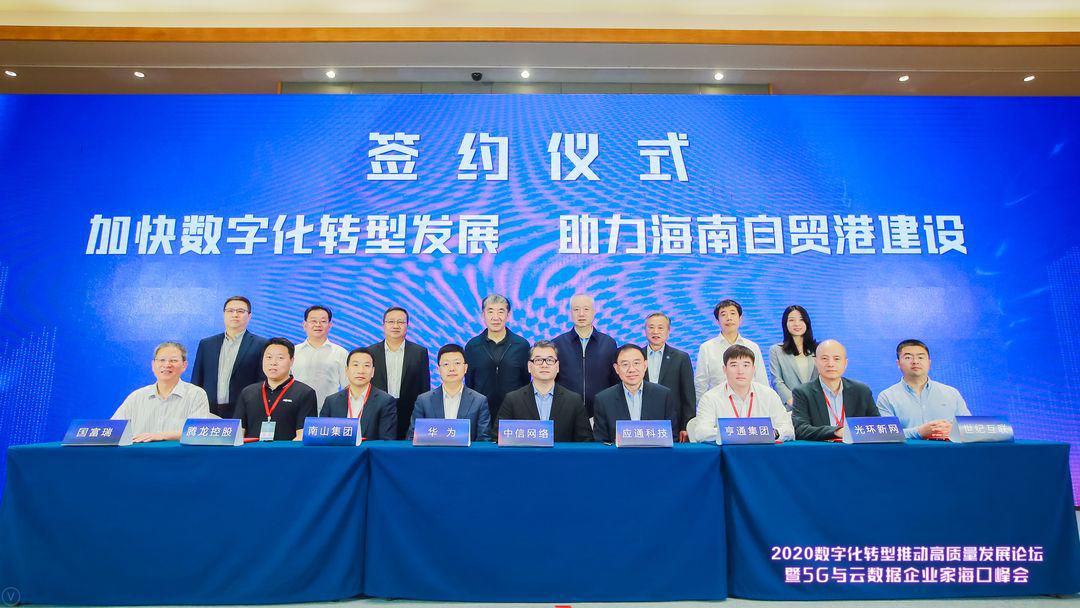 中信网络与应通科技携手生态合作伙伴发力数字经济建设