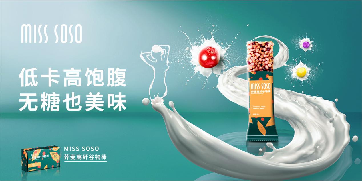 不仅仅是代餐,三草两木推出MISS SOSO荞麦高纤谷物棒
