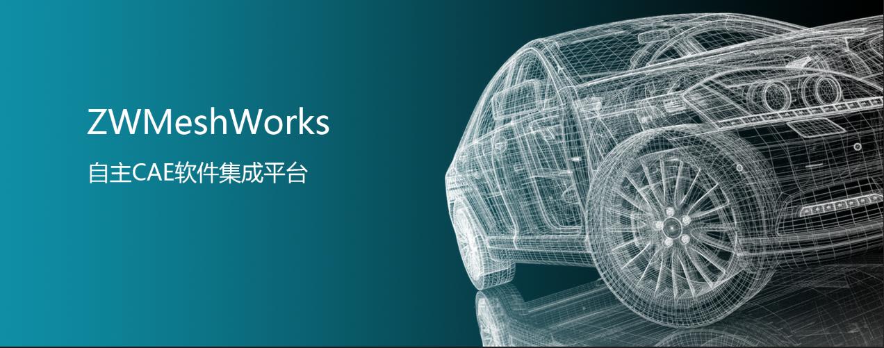 中望软件发布自主CAE集成平台ZWMeshWorks,高效助力多学科仿真开发