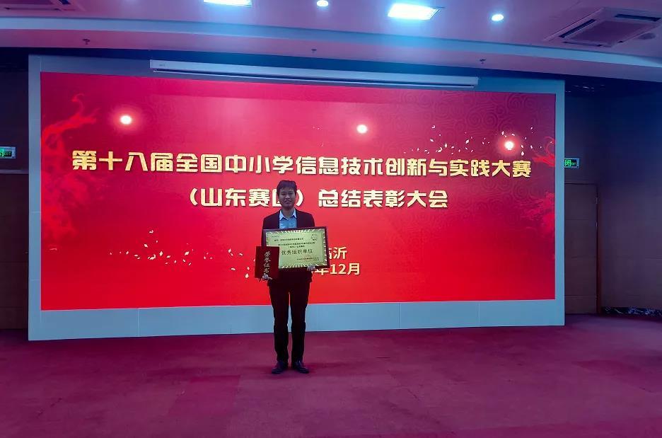 未来基地荣获第十八届全国中小学信息技术创新与实践大赛(NOC)优秀组织奖