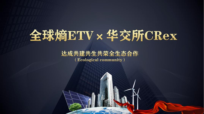 全球熵ETV与华交所CRex,达成共建共生共荣全生态合作