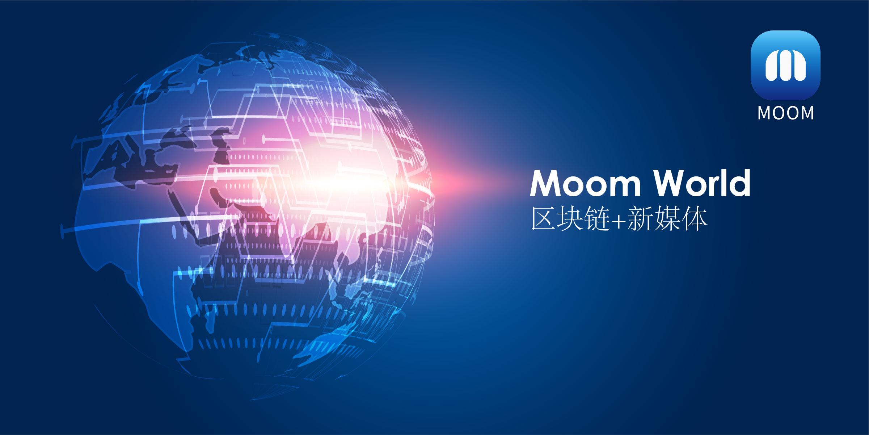 去中心化新媒体Moom World横空出世,势将打破资本对话语权的垄断!