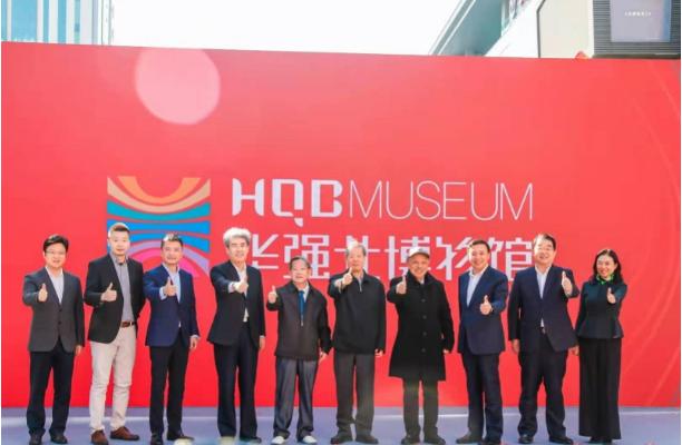 华强北博物馆,梦开始的地方