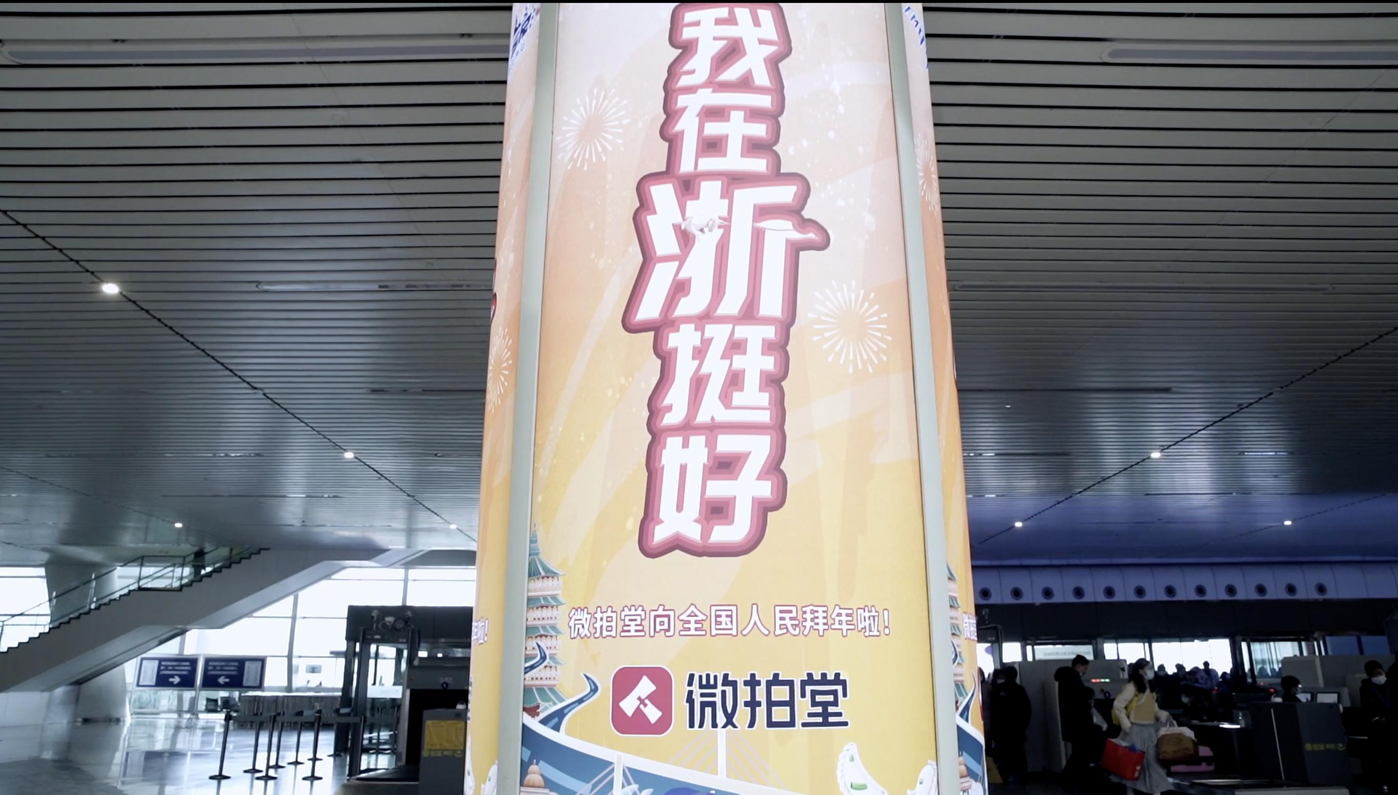 过年不打烊!微拍堂新宣传片登陆杭州高铁站向全国人民拜年
