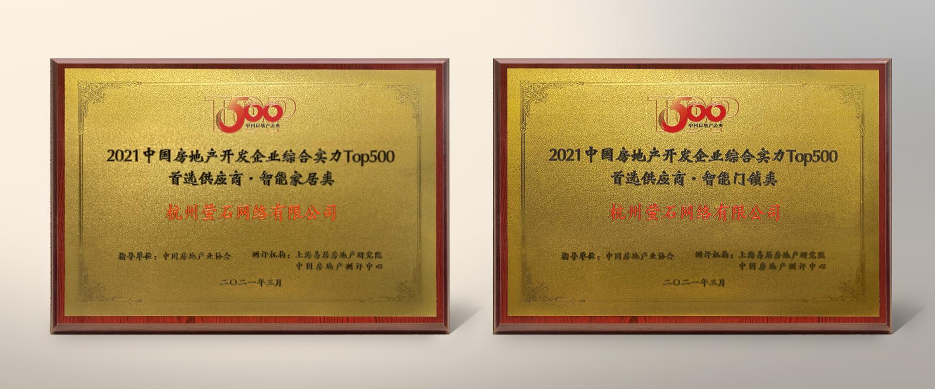 萤石网络获评2021中国房地产开发企业综合实力TOP500