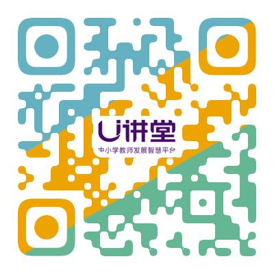 中小学U讲堂平台二维码.png