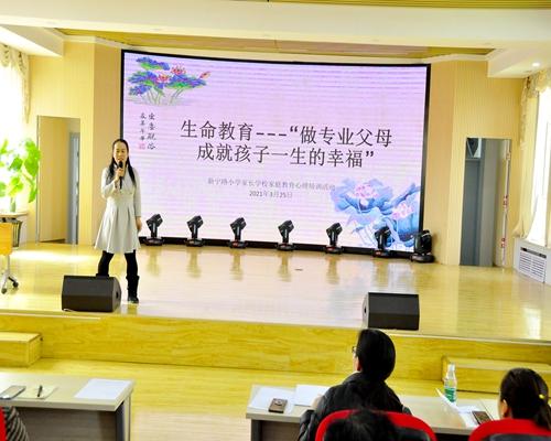 共促孩子健康成长 西宁市新宁路小学家庭教育公益讲座家长点赞