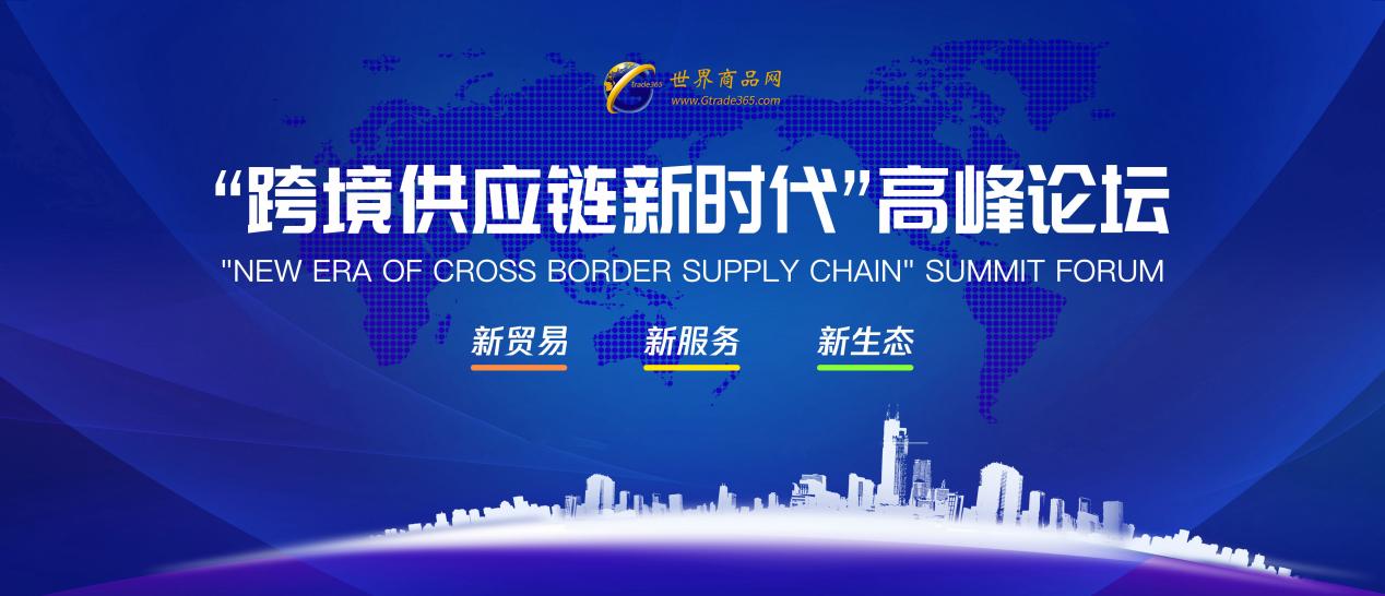 东盟博览会携手世界商品网共话跨境贸易新形态