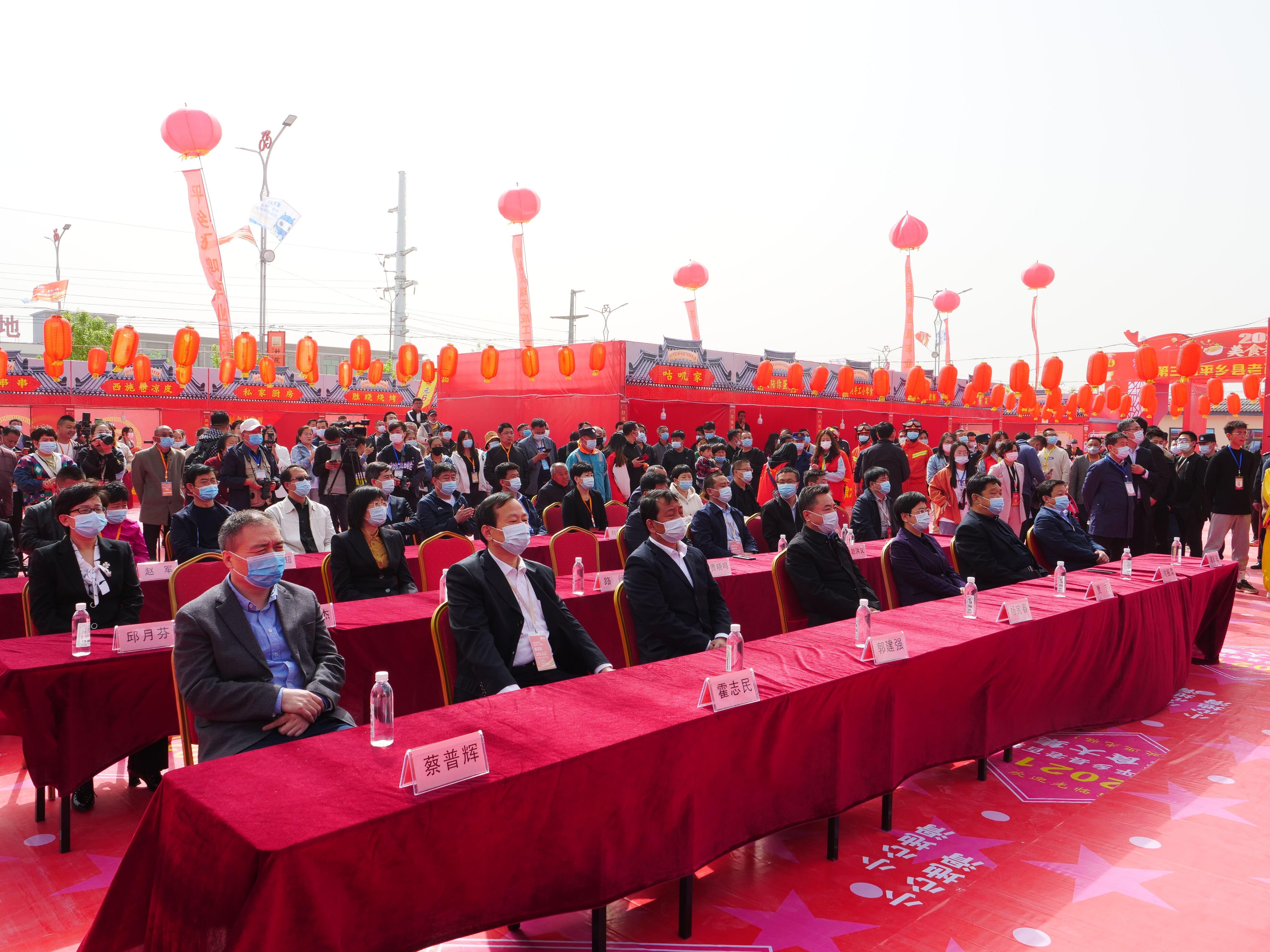 """2021年第三届平乡县""""老百姓饭""""美食大集活动开幕"""