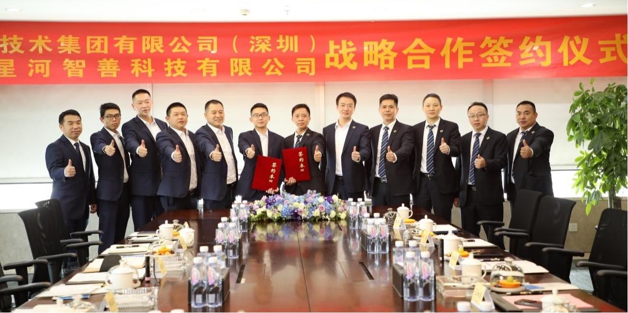 星河智善科技与建筑技术集团有限公司(深圳)签约战略合作