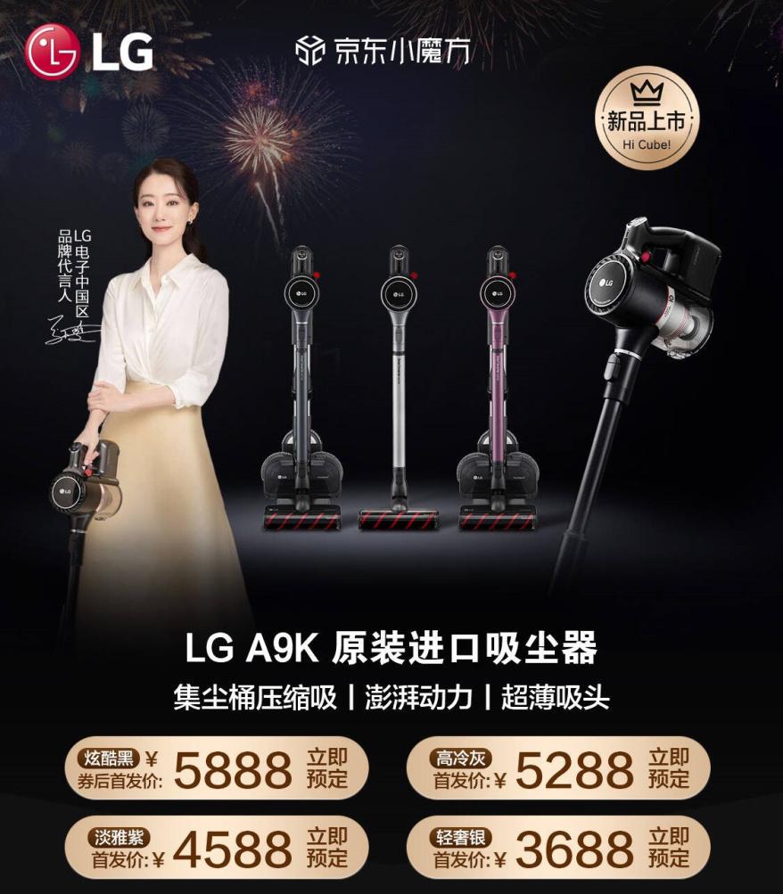 节能便捷多功能成趋势 LG A9K 无线手持吸尘器上市受追捧