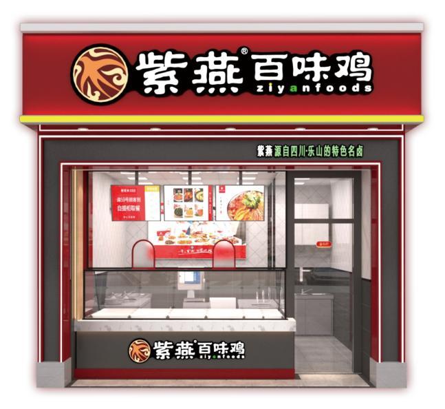 紫燕百味鸡受邀参加2021年中国特许加盟展