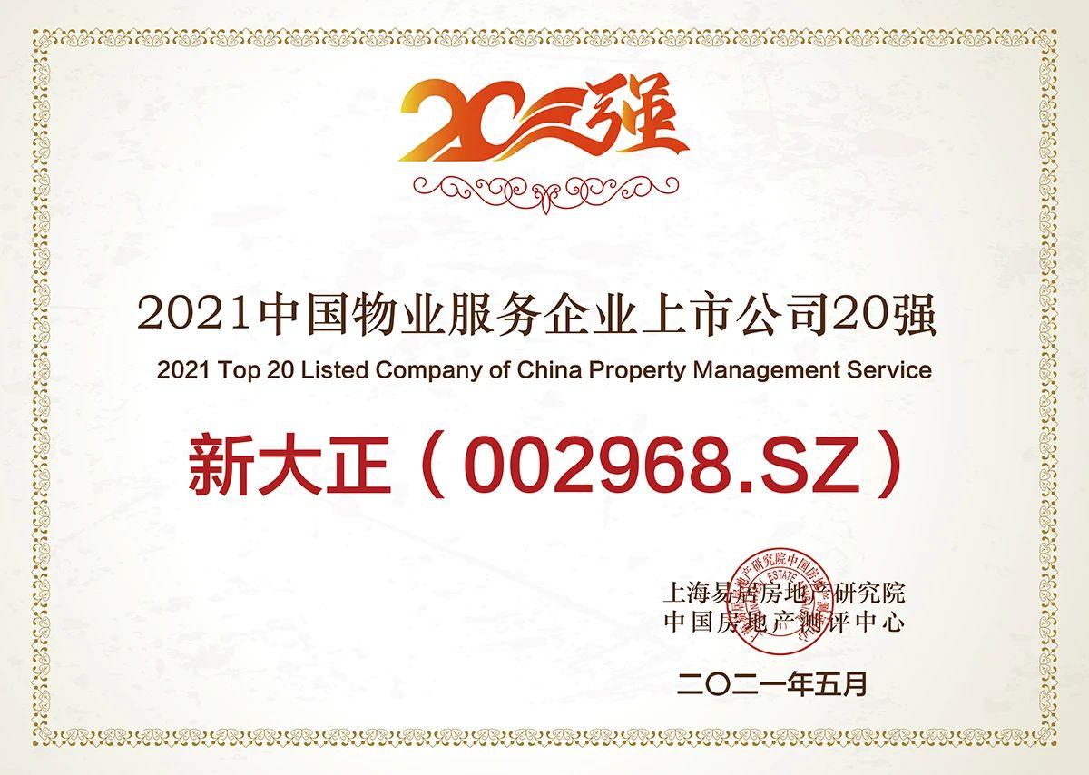 """新大正荣获""""2021中国物业服务企业上市公司20强"""""""