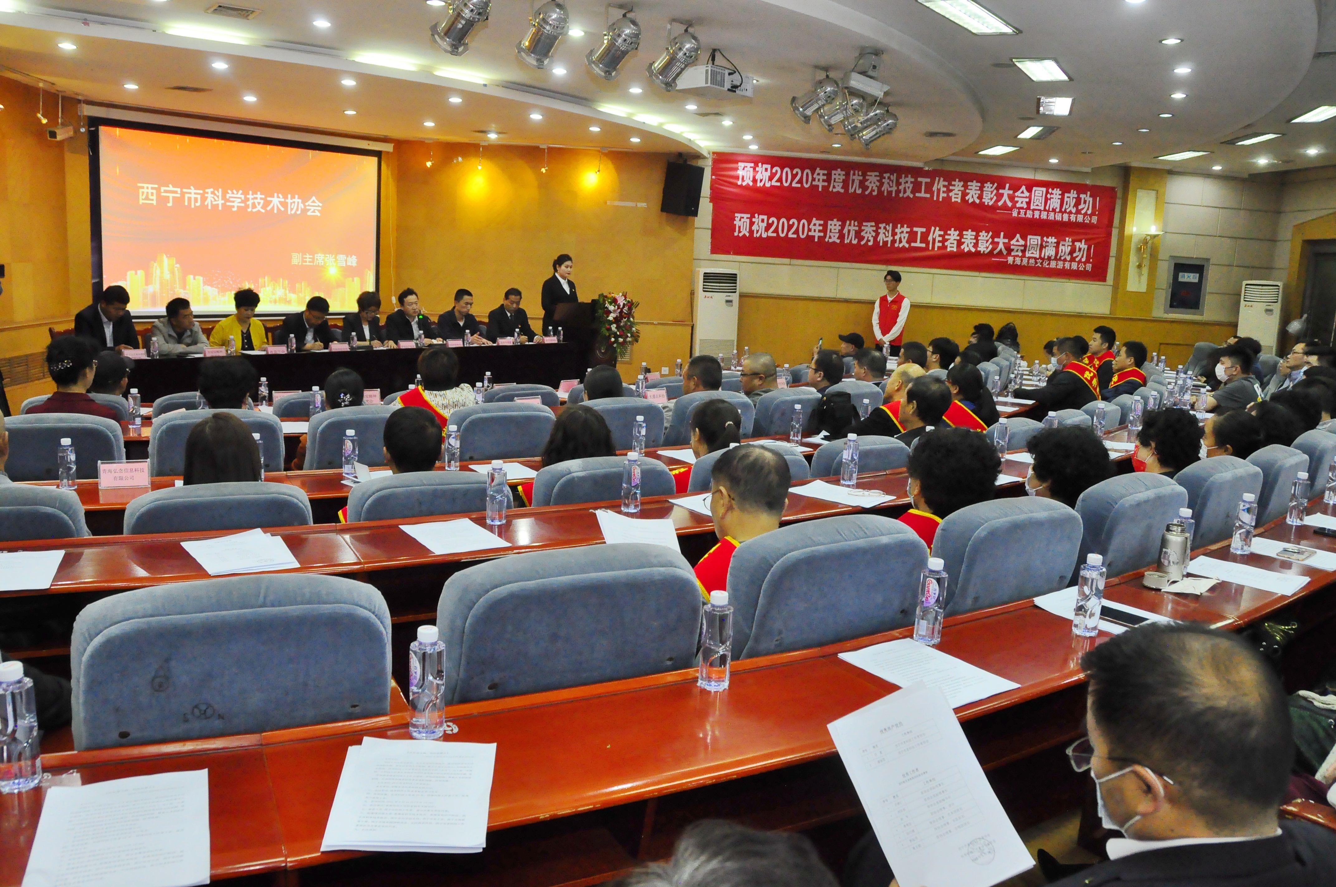 西宁市老科技工作者协会组织召开2020年度优秀科技工作者表彰大会