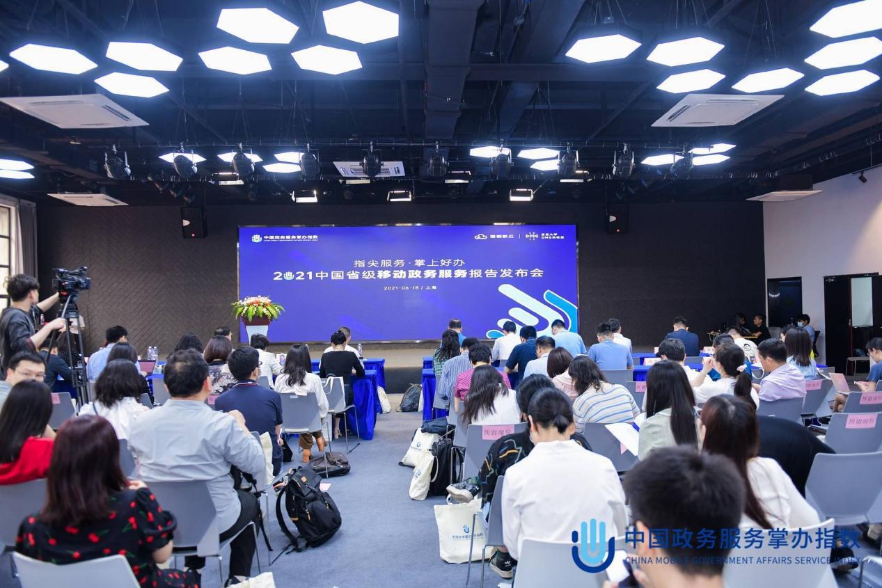 指尖服务,掌上好办!2021年首届中国政务服务掌办指数发布会召开