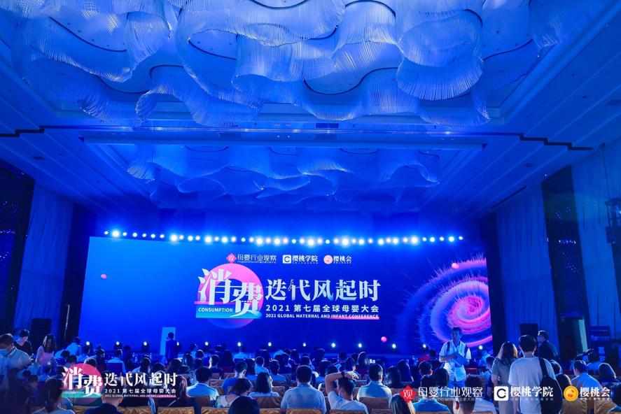 全球母婴大会:七色蝌蚪211功能性护肤品兴趣电商破圈营销解码