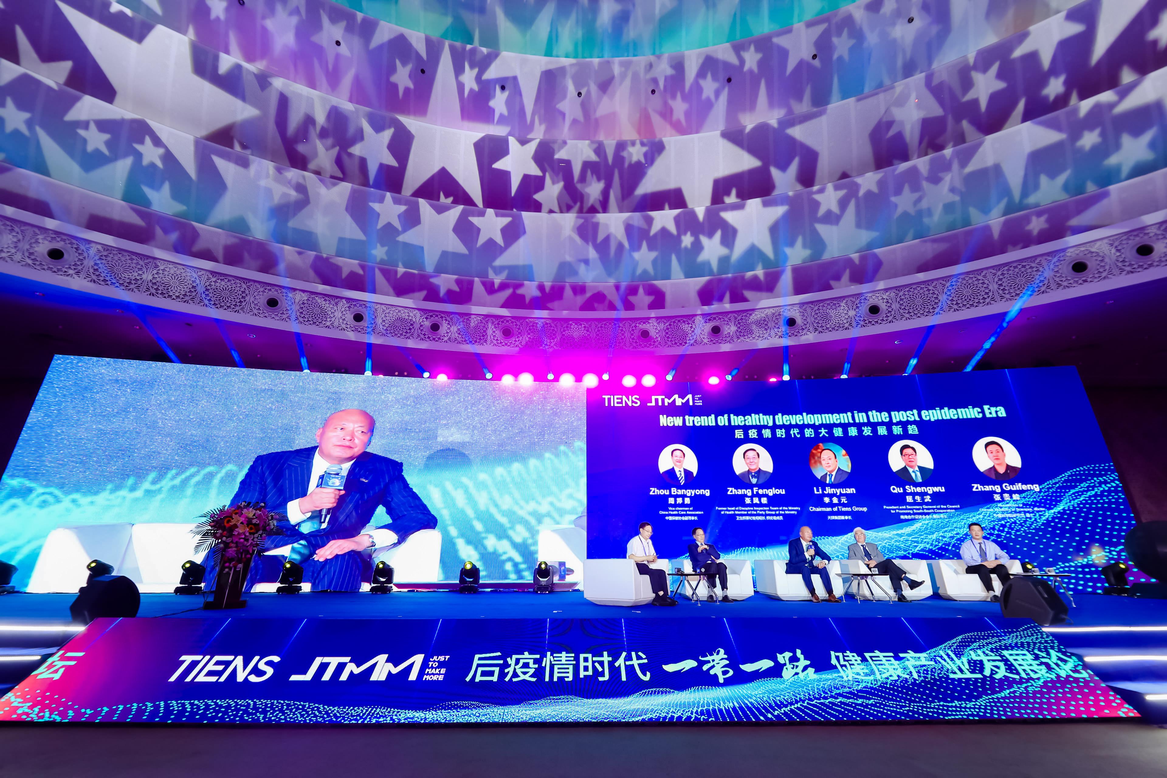 天狮集团举办后疫情时代一带一路健康产业发展论坛 ——适应全球新经济发展的思考与探索