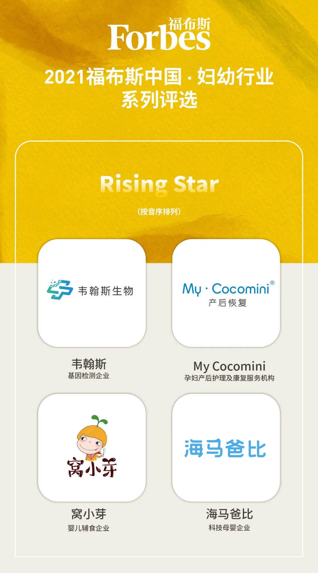 福布斯中国发布妇幼行业评选榜单,海马爸比获科技母婴企业Rising Star