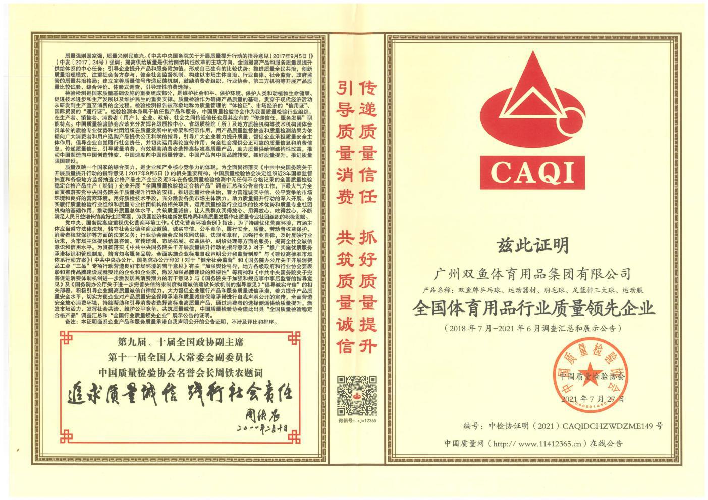 双鱼体育获CAQI中国质量检验协会颁发的多项荣誉