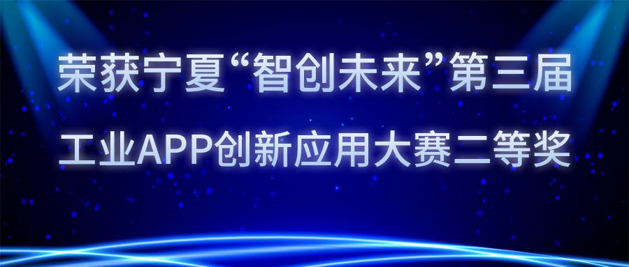 语祯物联连续两届荣获宁夏工业APP创新应用大赛前三名!