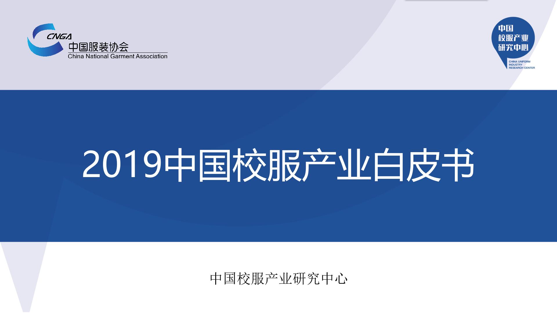 首份校服产业白皮书发布,专家企业探讨未来校服产业发展趋势