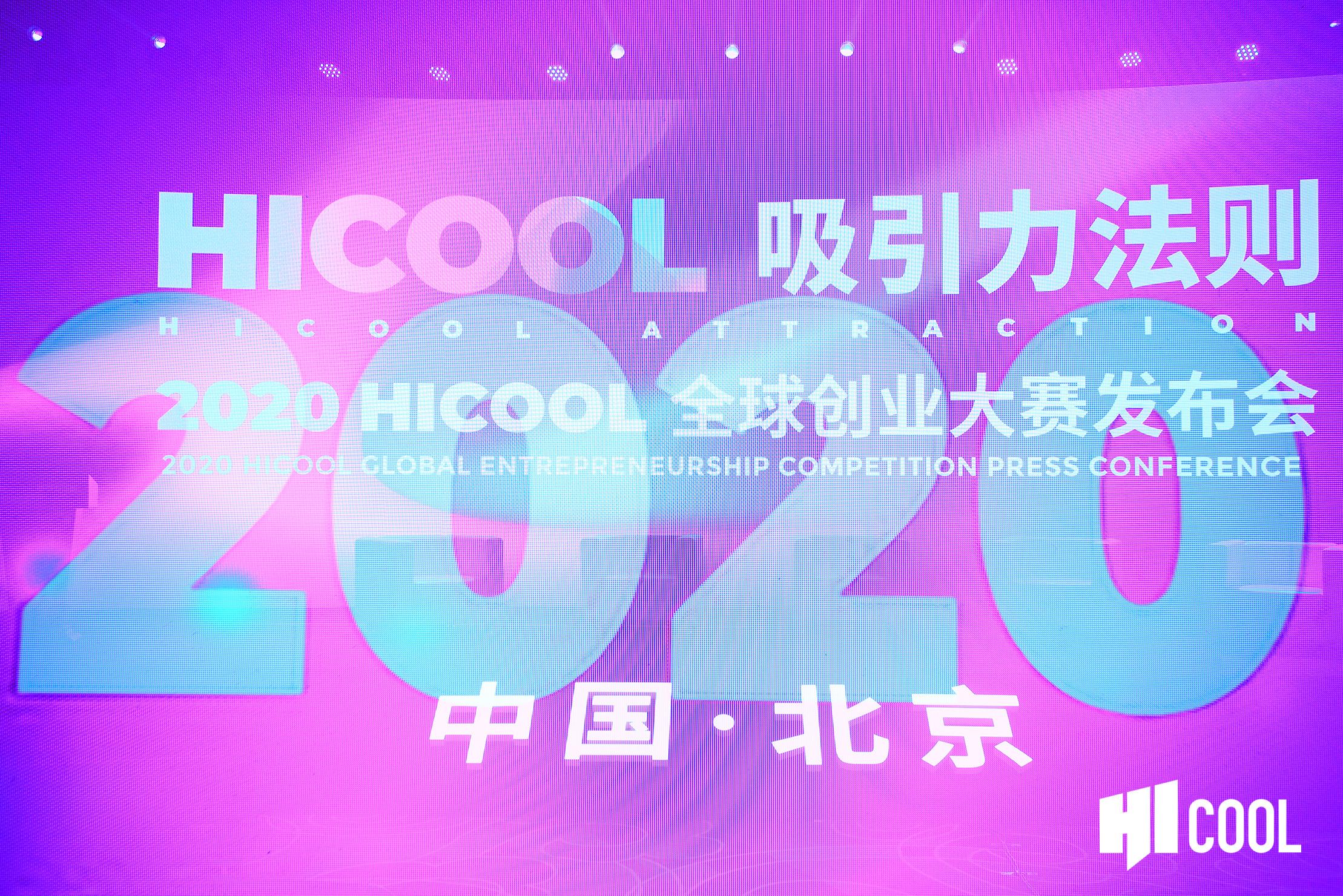 """HICOOL 全球创业大赛 """"吸引力法则"""" 发布会公布初赛战报,全球600多个项目进入初赛"""