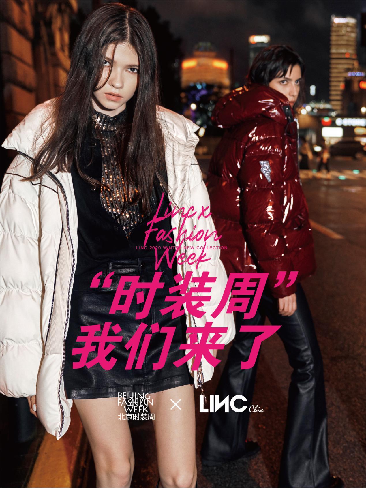 LINC金羽杰亮相2020北京时装周,以时尚倡导品质生活