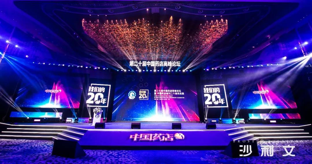 沙利文高管出席第二十届中国药店高峰论坛