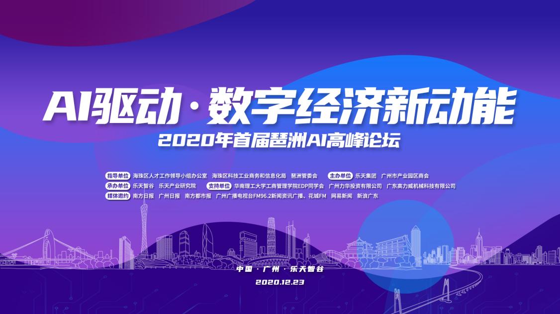 2020年首届琶洲AI高峰论坛即将举行(5家)