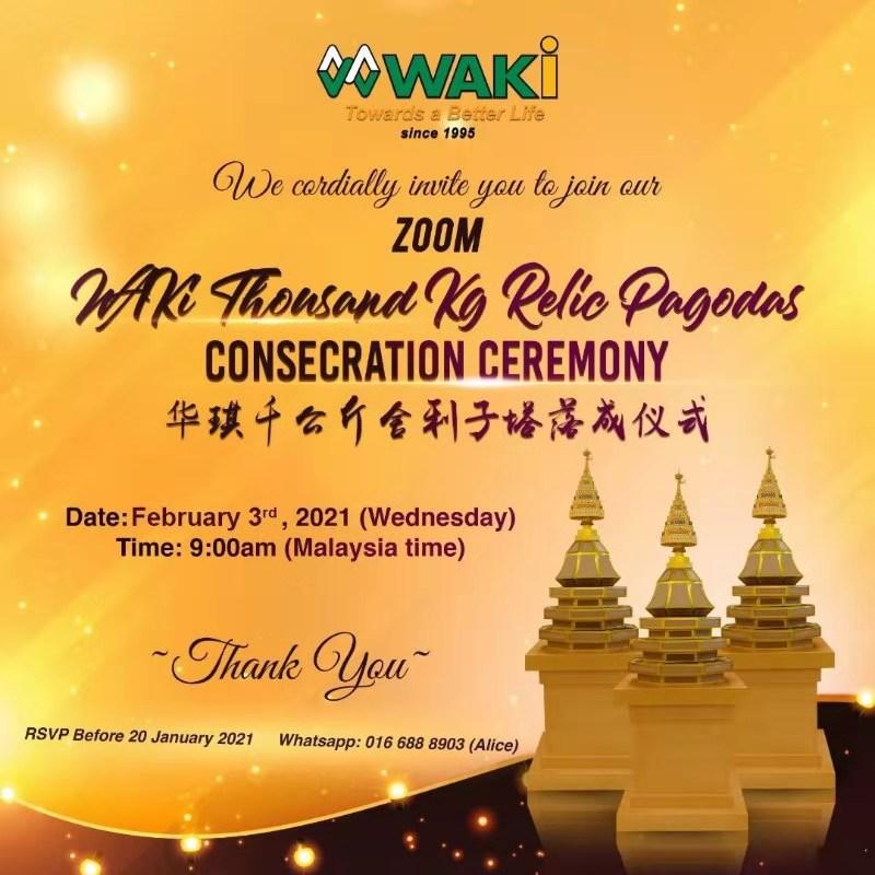 马来西亚华琪千公斤佛佗与阿罗汉舍利子的舍利子塔落成仪式 乌祺迪拉瓦尊者致辞