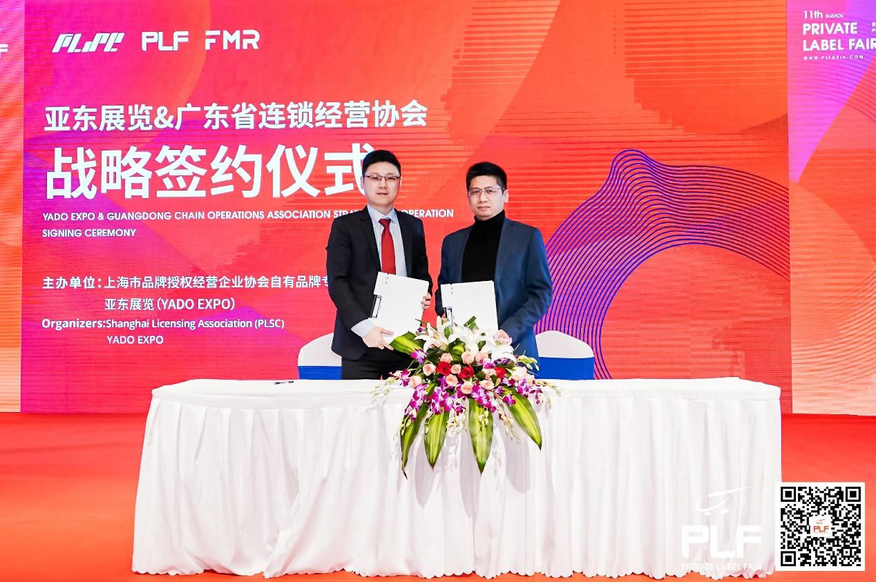 广东省连锁经营协会与全球自有品牌产品亚洲展强强联合,书写PB新篇章