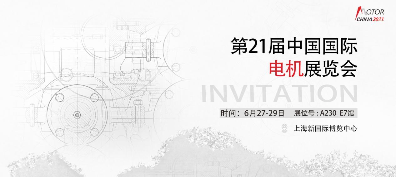 2021国际电机博览会即将开幕,兆威机电邀您共同参与