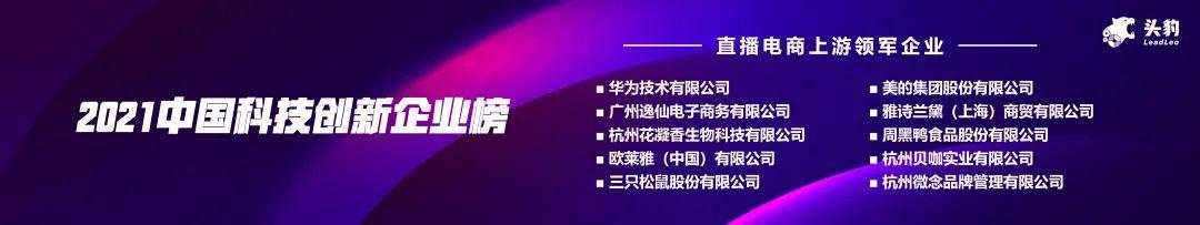 """""""头豹洞察发布会——2021中国直播电商行业洞察""""直播盛会圆满落幕"""
